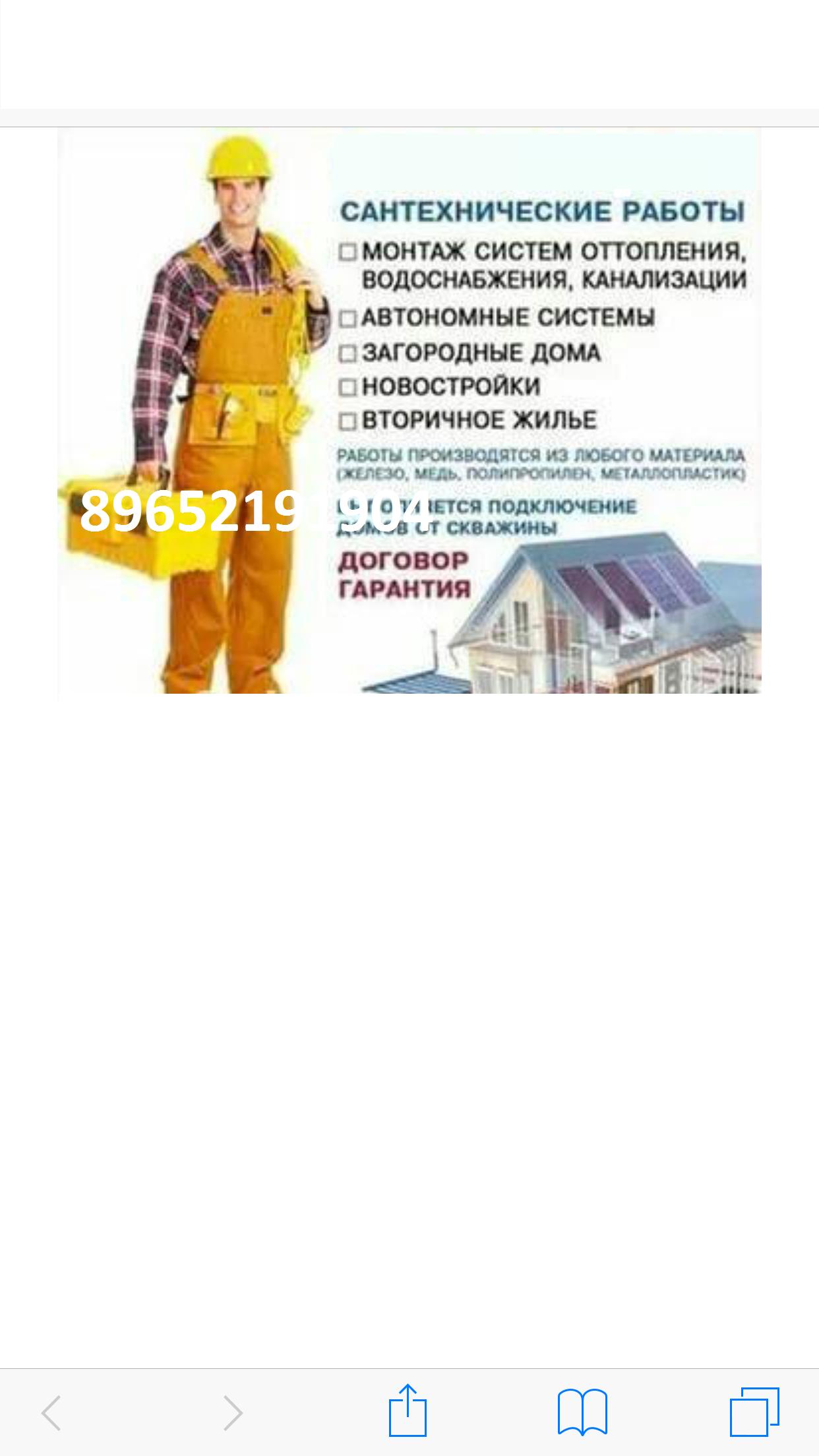 Фирма сантехники электрика
