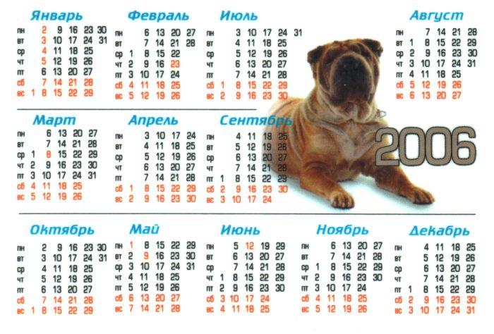 Слова поздравления календарь